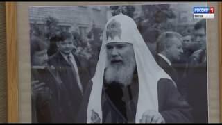 Выставка к 25-летию визита Патриарха Московского и всея Руси Алексия II в Кирово-Чепецк (ГТРК Вятка)