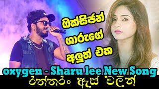 Raththaran As | රත්තරන් ඇස් |  Oxygen Sharu lee | Best Sinhala Songs | SAMPATH LIVE VIDEOS