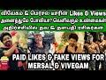 PAID LIKES & FAKE VIEWS For VIVEGAM And MERSAL Teasers | Here Is the proof | SCN-157