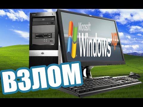Как взломать пароль на компьютере Windows XP
