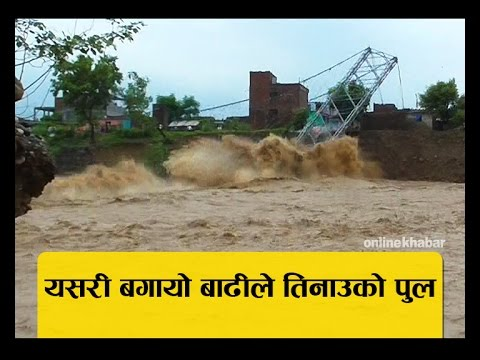 Bridge collapse from Flood on Butwal