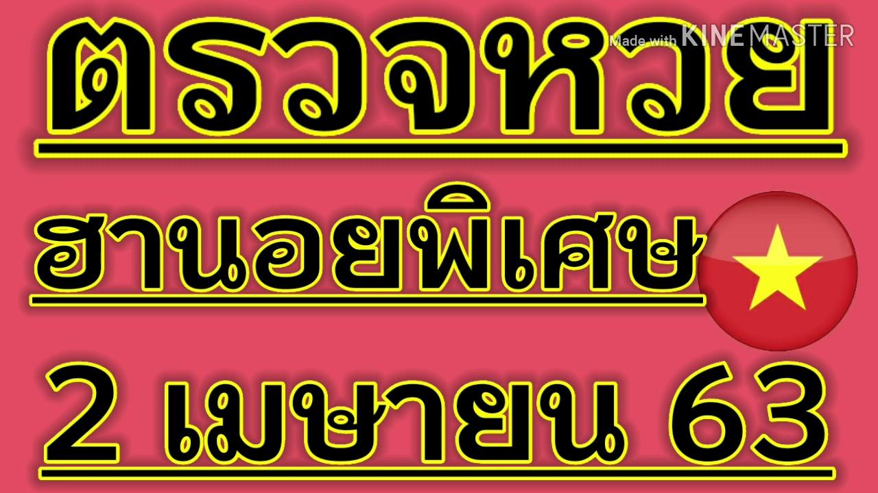 ตรวจหวยฮานอยพิเศษประจำงวดวันที่ 2 เมษายน 2563