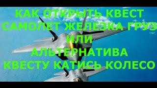 видео груз самолет