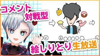 【新企画】視聴者vs届木ウカの絵しりとりバトル!【VTuber/届木ウカ】