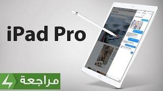 هل iPad Pro هو لوحي أبل الأكثر إبتكارا؟ (مراجعة و استعراض شامل)