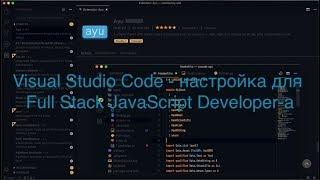 Visual Studio Code - мій варіант налаштування як Full Stack JavaScript Developer-а