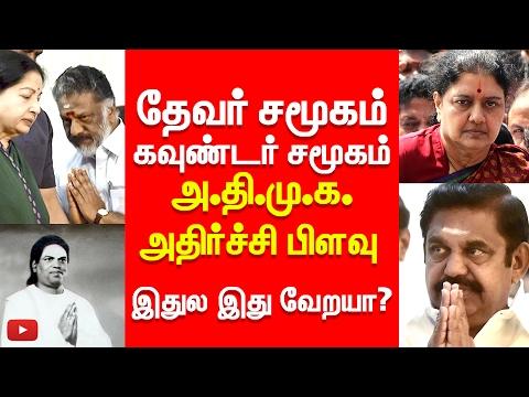 THEVAR & KAVUNDAR Caste politics in ADMK - Who will Win? OPS or EPS - Funnett - 동영상