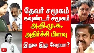 THEVAR & KAVUNDAR Caste politics in ADMK
