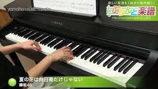 使用した楽譜はコチラ http://www.print-gakufu.com/score/detail/15777...