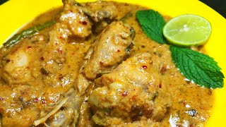 Chicken Afghani Gravy recipe in Hindi | How to make Chicken Afghani