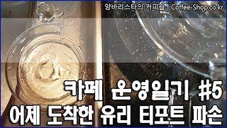 [양바리스타의 카페운영일기 #5] 허브티담는 유리 티포…