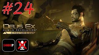 Deus Ex: Human Revolution Director's Cut #24 - Подрыв Устоев