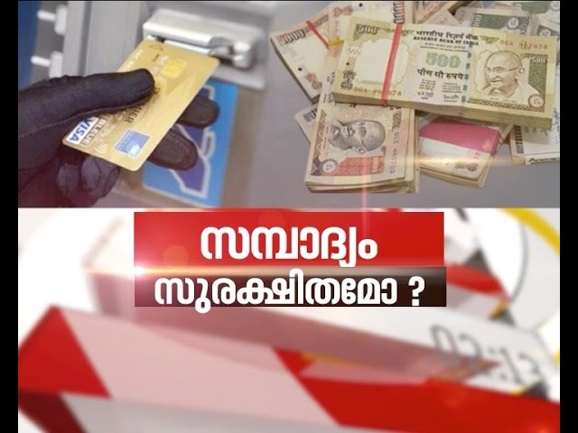 How safe is our cash in Bank Accounts? | Nerkkuner 11 Aug 2016