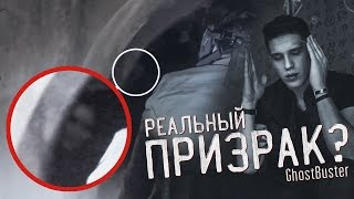 Шок! Реальные Призраки Снятые Мной На Камеру?! Ghostbuster | За Гранью