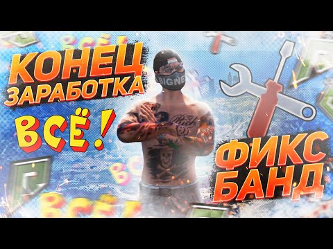 ФИКС БАНДА / КОНЕЦ ЗАРАБОТКА на RADMIR GTA 5 RP