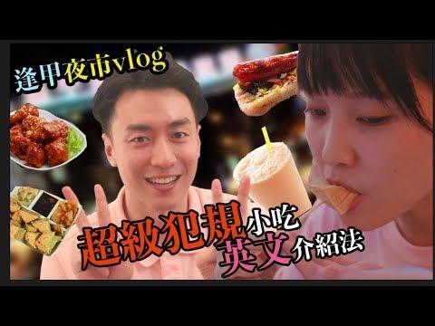 【M&E VLOG】逢甲夜市 & 台灣小吃英文介紹 Feng Jia Night Market
