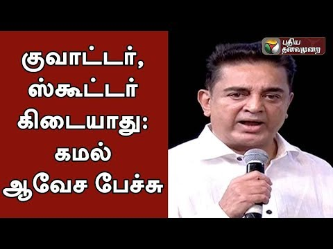 KAMAL FULL SPEECH