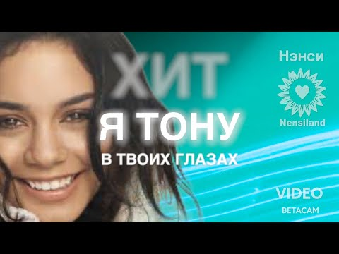 NENSI / Нэнси - Я Тону в Твоих Глазах (Official Clip Music)