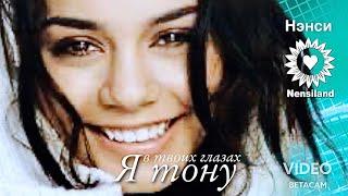 Download NENSI / Нэнси - Я Тону в Твоих Глазах (Official Clip Music) Mp3 and Videos