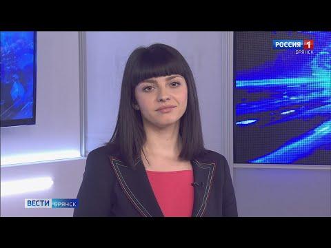 Вести. Брянск (эфир 26.03.2020 в 20:45)