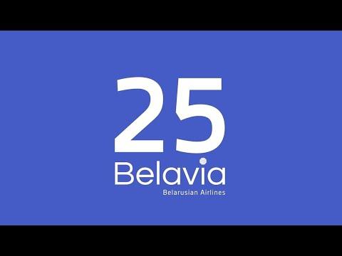 Belavia. 25 лет