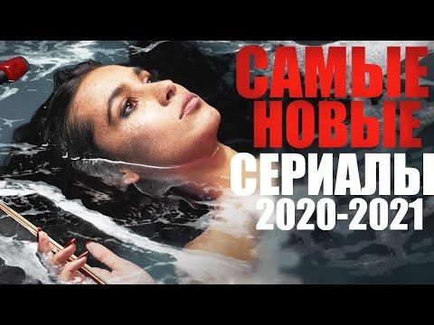 ТОП 10 ЛУЧШИХ СЕРИАЛОВ 2020-2021, КОТОРЫЕ УЖЕ ВЫШЛИ! ЧТО ПОСМОТРЕТЬ СЕРИАЛЫ/ НОВИНКИ СЕРИАЛОВ 2021 - Видео онлайн
