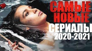 ТОП 10 ЛУЧШИХ СЕРИАЛОВ 2020-2021, КОТОРЫЕ УЖЕ ВЫШЛИ! ЧТО ПОСМОТРЕТЬ СЕРИАЛЫ/ НОВИНКИ СЕРИАЛОВ 2021