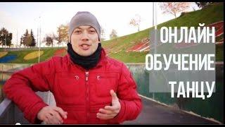 Онлайн уроки танцев на русском языке: больше сотни качественных  и бесплатных уроков танца!!!