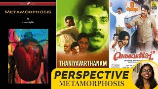 Perspective | Video Essay On Metamorphosis By Franz Kafka | Varavelpu | Thaniyavarthanam