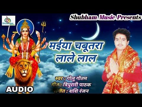 Golu Gautam Hit Song - मईया चबूतरा लाले लाल Maiya Chabutra Lale Lal - Navratra Song 2017