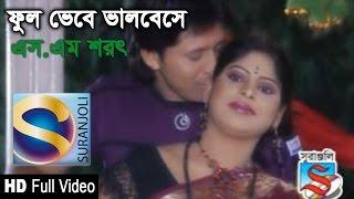 Phool Bhebe Bhalobeshe  - Full Video Song - S. M. Shorot