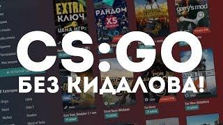 ГДЕ КУПИТЬ КЛЮЧ CS:GO дешево за 39 рублей  и без кидалова ?