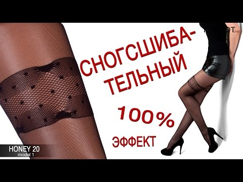 Хотите выглядеть сногсшибательно?  В этом вам помогут колготки Honey 20 MODEL 1 от TM Giulia.