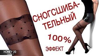 Хотите выглядеть сногсшибательно?  В этом вам помогут колготки Honey 20 MODEL 1 от TM Giulia.(Ссылка на модель: http://kolgot.net/shop/kolgotki/fantazija/1001126/?utm_source=youtube&utm_medium=text&utm_campaign=HONEY_20_text Описание: ..., 2016-02-19T08:42:27.000Z)