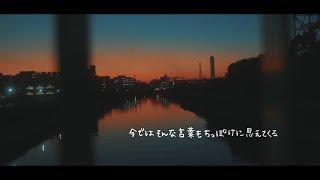 坂口有望 『青春』MV(Short?)