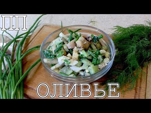 ПП ОЛИВЬЕ! Рецепт диетического салата