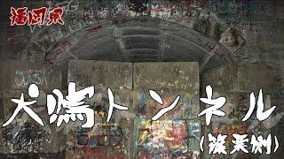 【夜の隧道探訪】旧犬鳴隧道(篠栗側)【心霊現象を追い求める男】