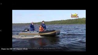 Лодка пвх 340 360 Марлин обзор