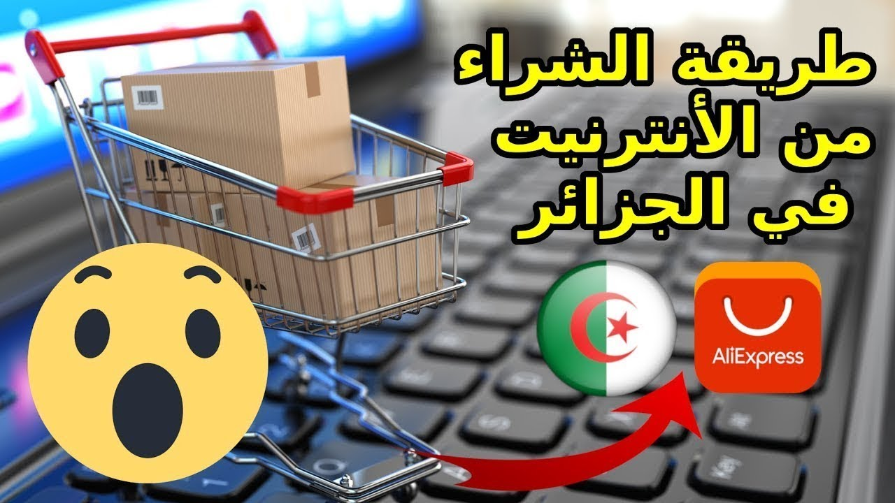 طريقة الشراء من الانترنت في الجزائر والدفع عن طريق ال ccp فقط وبدون ماستر كارد وفيزا