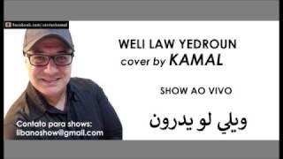 Weli Law Yedroun ويلي لو يدرون (Wadih El Safi) - Cover By Kamal