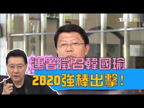 謝龍介:發動黨代表連署讓韓國瑜師出有名!少康戰情室 20190410
