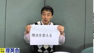 【視点を変える】 お受験で慶應横浜初等部へ合格するために何をすれば良...