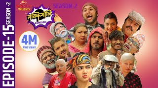 Sakkigoni | Comedy Serial | Season 2 | Episode-15 | Arjun Ghimire, Kumar Kattel, Sagar Lamsal