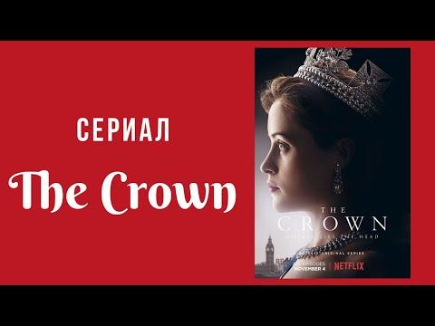 Сериал The Crown и шокирующий факт биографии английской королевы