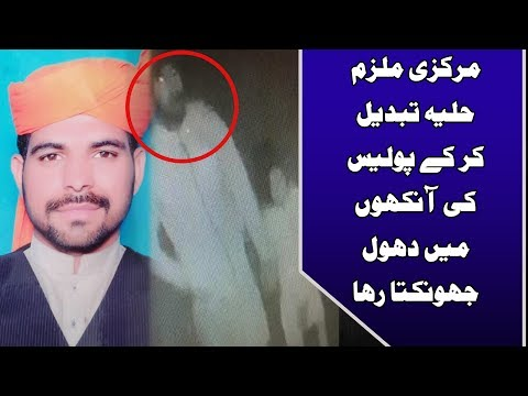 Zainab Murder Case: Suspect Imran changed attire to confuse police | 24 News HD
