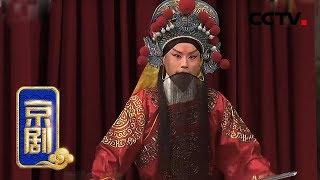 《CCTV空中剧院》 20190819 京剧《大名府》| CCTV戏曲