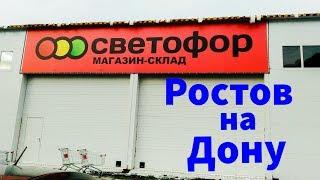 Обзор. Магазин-Склад Светофор. 1 часть. Ростов на Дону