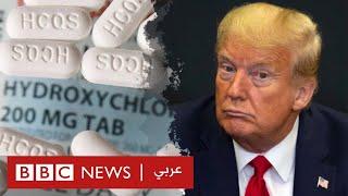 """تحميل فيديو هيدروكسي كلوروكين: هل """"دواء ترامب"""" فعال حقا في علاج فيروس كورونا؟"""