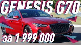 Genesis G70 2019 // Большой тест-драйв