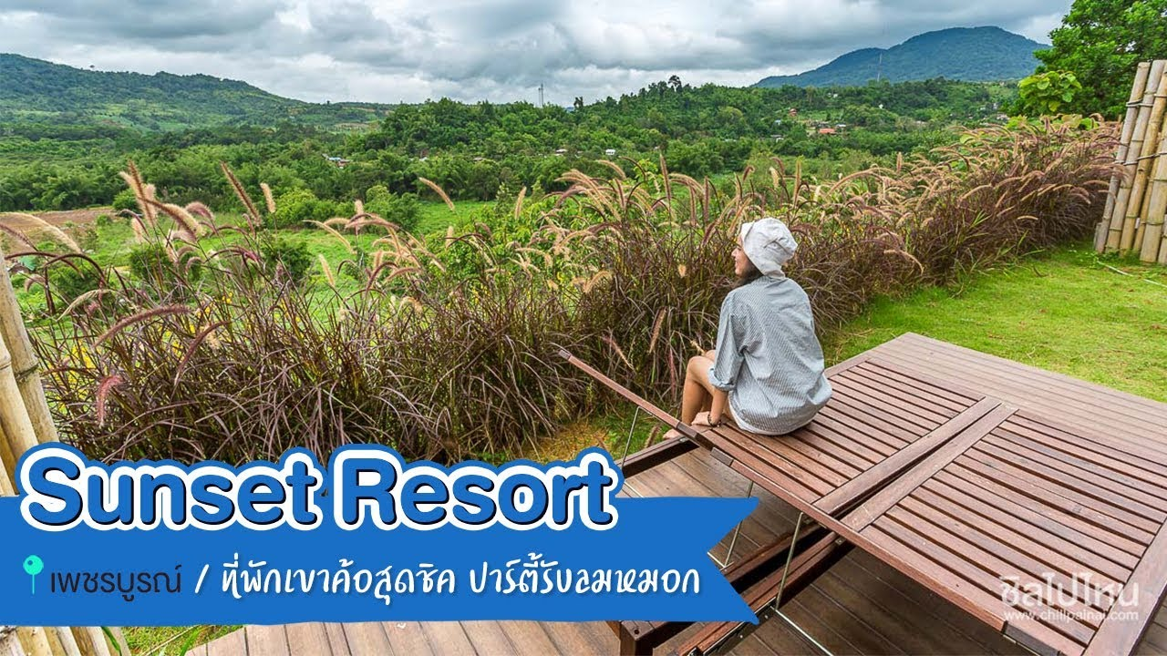 Sunset Resort ท พ กเขาค อส ดช ค ปาร ต บาร บ ค วร บลมหมอก